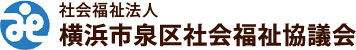 横浜市泉区社会福祉協議会(泉区社協)は地域の民間福祉団体です。