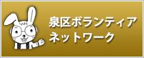 泉区ボランティアネットワーク