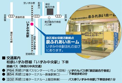 泉区社会福祉保健活動拠点 泉ふれあいホーム いずみ中央駅改札の並びにあります。