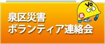 泉区災害ボランティア連絡会